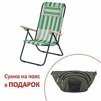 """Кресло-шезлонг складное """"Ясень"""" d20 мм текстилен бело-зелёный. Для пикника,природы,дачи,отдыха.Крісло складне"""