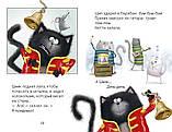 Шу Лин Эми: Котёнок Шмяк  рок звезда, фото 4