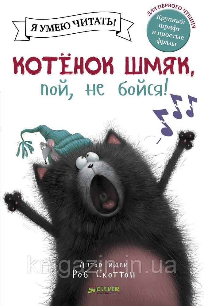 Котенок Шмяк, пой, не бойся!