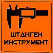 Штангенинструмент
