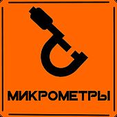 Микрометры