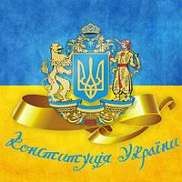 С Днем Конституции, Украины!