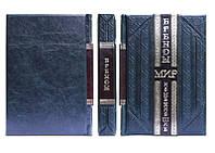 Книга подарочная элитная серия BST 860313 204х283х45 мм Бренды, изменившие мир (Smeraldo Scuro) в кожанном переплете