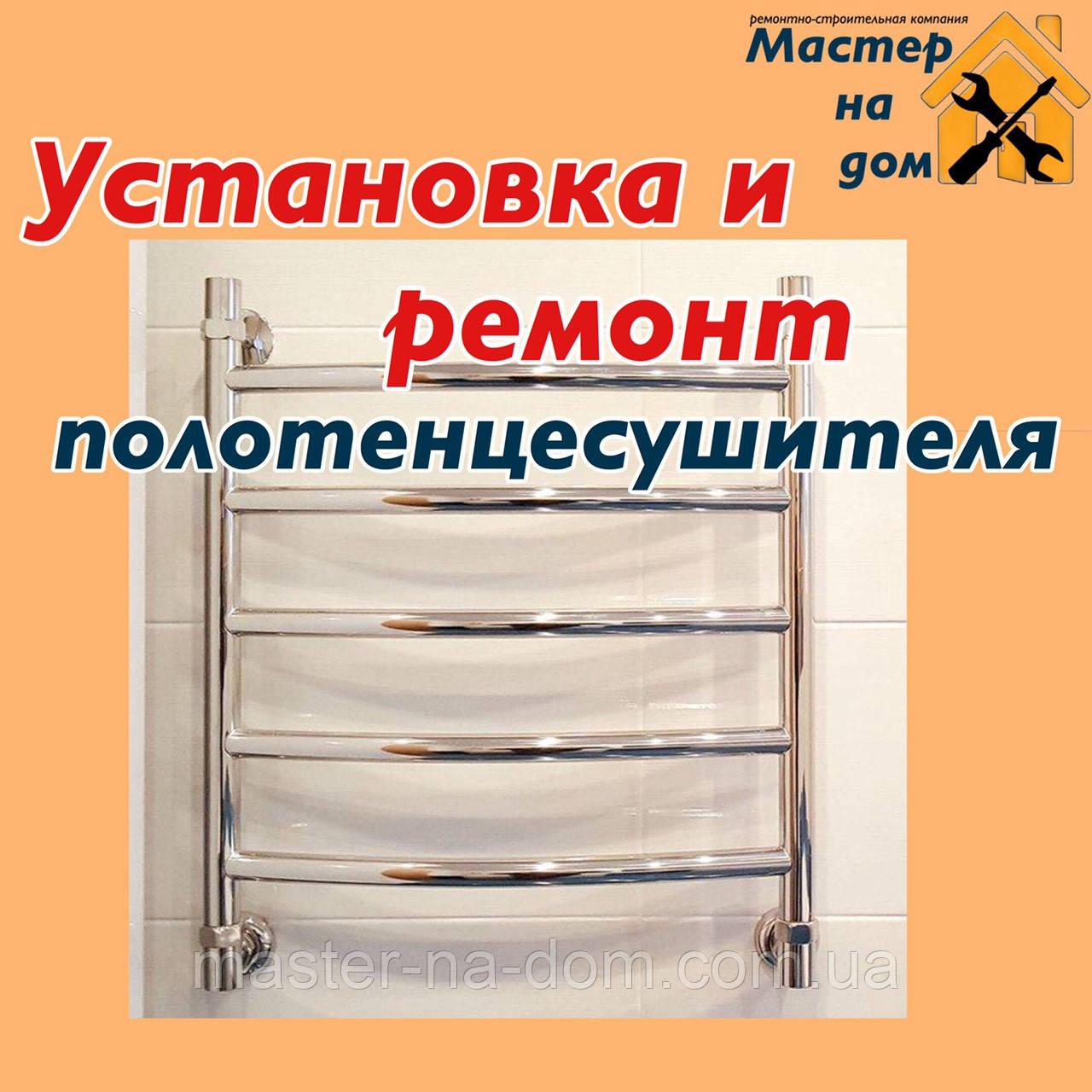 Установка и ремонт полотенцесушителя в Днепре