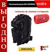 Тактический рюкзак вместимость 35 литров+ КОЛОНКА В ПОДАРОК