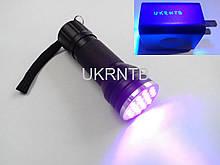 Ультрафиолетовый фонарь / УФ UV фонарик / Детектор банкнот валют