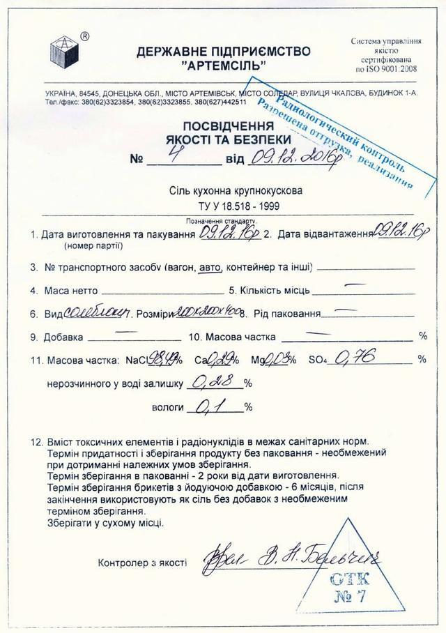 """Сертификат ГП""""Артемсоль"""""""