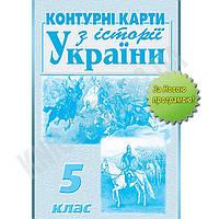Контурні карти Історія України 5 клас Нова програма Вид-во: Мапа