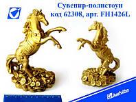 """Сувенир керам фигурка """"Бронзовая лошадь в стойке"""""""