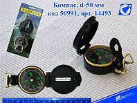 Компас Сувенирный d-50mm, для определения азимута /12 /0 /144
