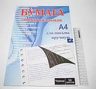Бумага копиров. черная, А-4, 50 листов/ J.Otten NEW