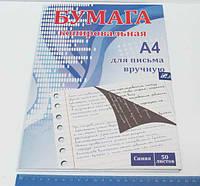 Бумага копировальная синяя, А-4, 50 листов/ J.Otten