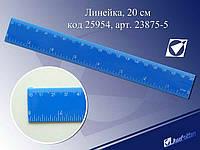 Линейка 20см непрозрачный пластик,синяя, европ J.Otten
