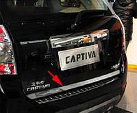 Накладка на кромку багажника для Chevrolet Captiva, Шевроле Каптива