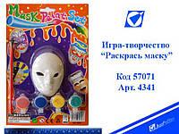 """Дитяча творчість """"Маска для розфарбовування"""" mix4"""