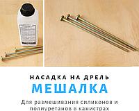 Мешалка (насадка на дрель) для силиконов и полиуретанов