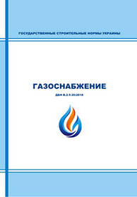 """Про затвердження ДБН В.2.5-20:2018 """"Газопостачання"""""""
