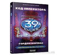 Детская книга 39 ключей: Код императора, книга восьмая Г. Корман Р267005У