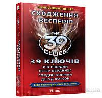 Детская книга 39 ключей: Восхождение весперов, книга одинадцатая  Р267010У
