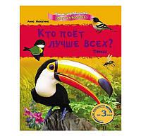 Детская книга Мини-справка Мир животных: Кто поёт лучше всех? Птицы К181001Р