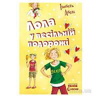 Детская книга Все приключения Лолы: Лола в свадебном путешествии: книга 6, И. Абеди, Р359006У
