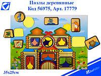 """Пазлы деревянные """"Теремок"""" 35*25см"""