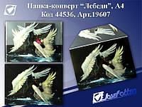 Папка-конверт с кнопкой Лебеди