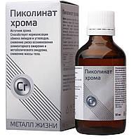 Пиколинат хрома Курортмедсервис 50 мл (4601661000703)