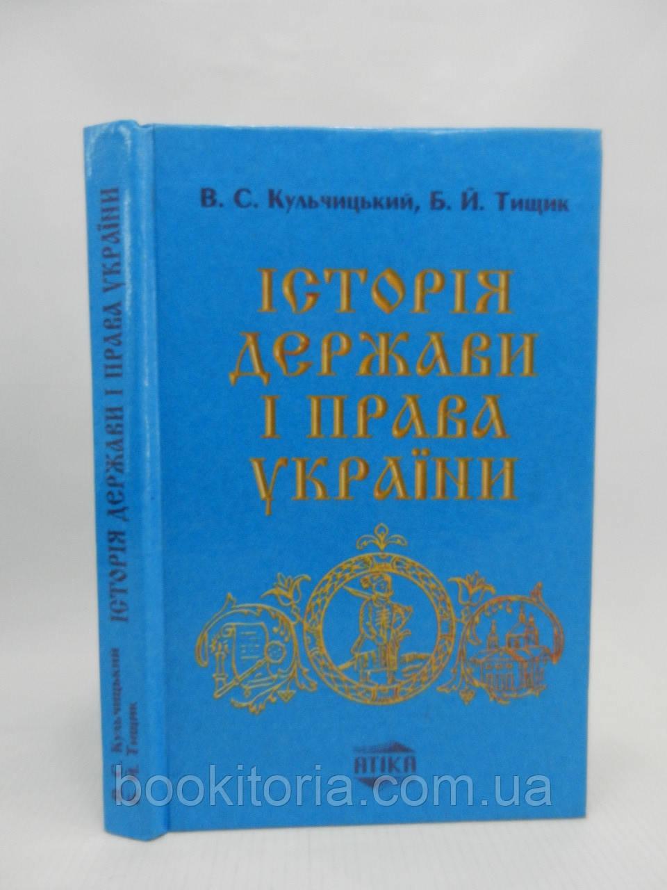 Кульчицький В. та ін. Історія держави і права України (б/у).
