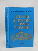 Кульчицький В. та ін. Історія держави і права України (б/у)., фото 1