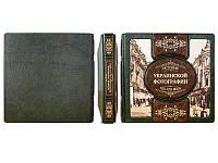 Книга подарочная элитная серия BST 860344 325x272х42 мм История украинской фотографии XIX-XXI века в кожанном переплете