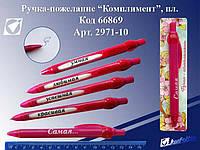"""Ручка-пожелание """"Комплимент-женская"""", пластик /30 /0 /1200"""