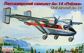 "Пассажирский самолет АН-14 ""ПЧЕЛКА"".1/144 EASTERN EXPRESS 14437"