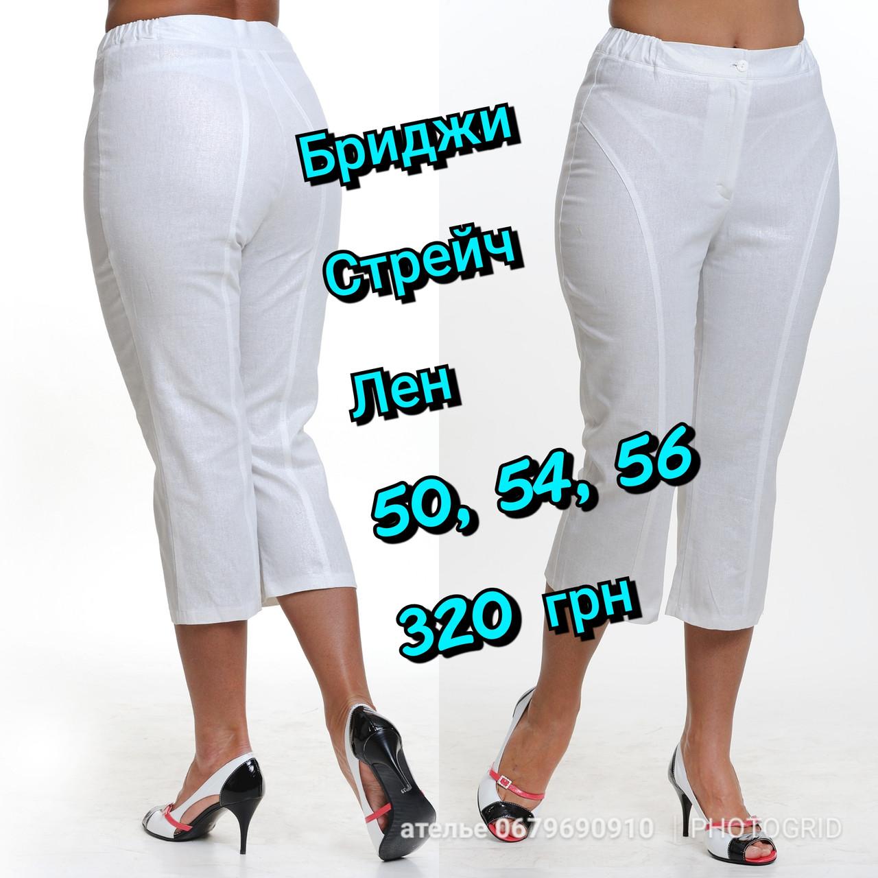 Бриджи лен , Интернет магазин женской одежды, 50, 54, 56, купить бр 009