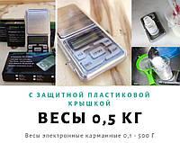 Весы электронные карманные 0,1 - 500 г