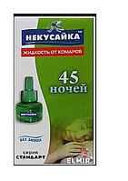 """Жидкость от комаров """"Некусайка"""", 45 ночей"""