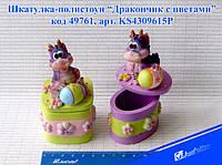 """Сувенир керамический шкатулка""""Дракончик с цветами """"6.5x5x10.5см,mix2"""