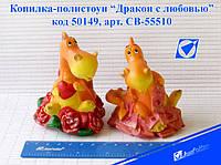 """Сувенир керамический статуэтка""""Влюбленный Дракоша""""7,5*6,5*8,3см,mix2"""