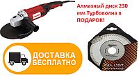 Угловая шлифмашина Гранит ШУ-230/2700
