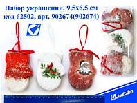 """Новогоднее украшение """"Руковица"""" 90MM 3PCS"""