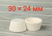 Бумажные формы белые  3b для конфет и кексов 30*24 (100 шт)