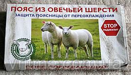 Зігріваючий пояс з овечої шерсті - STOP радикуліт