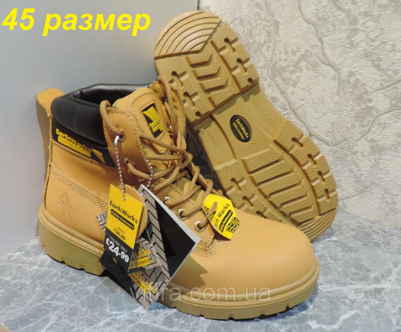 Мужские ботинки берцы Earth Works (Великобритания). Размер 45. Защитные мужские ботинки с металлическим носком