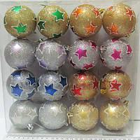 """Набор шаров подарочный """"Звездочки"""" 7см, 16шт"""
