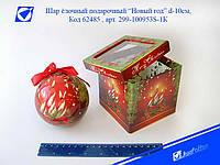 """Шары новогодние в подарочной коробке глянц.""""Новогодние свечи"""" 100MM 1PCS"""