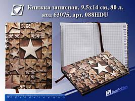 """Записная книжка 10*14см """"Stars"""", объемная, 80л"""