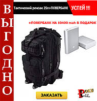 Тактический рюкзак вместимость 25 литров+ПОВЕРБАНК В ПОДАРОК