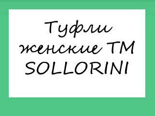 Туфли женские ТМ SOLLORINI
