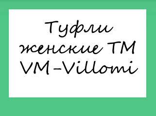 Туфли женские ТМ VM-Villomi