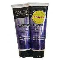 """Шампунь для волос """"Salon Professional Nutrition & Moisture"""" Питание и Увлажнение 250 мл + Маска для волос 250"""